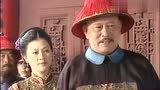 明珠见皇上,却被皇上去除李明山一名,他该怎么办