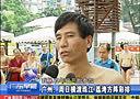 广州:周日横渡珠江 荔湾方阵彩排[广东早晨]