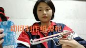 广州市培正中学洁社通用技术作业––制作纸弹枪