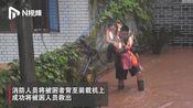 四川乐山洪水围困,村民用装载机协助消防员,成功救出被困人员