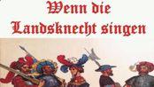 Unser liebe Frauen vom kalten Brounen 神圣罗马帝国雇佣军歌曲