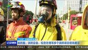 2019广州天河区消防宣传活动启动,多个消防项目现场展示