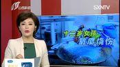 忻州市繁峙县:碰翻路边油锅 12岁女孩被重度烧伤(二)