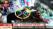 涡阳:外地女子因想家查看监控,没想到竟看到了一个贼-第一时间-AHTV第一时间