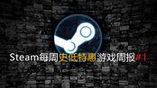 【Steam每周史低特惠游戏周报#1】6款3A大作(包括网游)+额外推荐