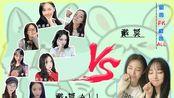 【SNH48】【戴莫】【自制】戴莫 vs 戴·莫all 大pk【肖/钱/三/五/七/格/毛/锅】