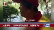 [超级新闻场]山东潍坊:17位老人每天义务巡河 劝阻孩子下水