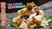 吾熟吾食-【自家製 Omakase】粒貝刺身料理 !!危險中毒部位注意!! (基本教學:卷貝)