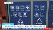 """住建部发布新版垃圾分类标准:餐厨垃圾""""湿垃圾""""统一为厨余垃圾"""