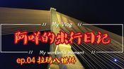vlog.04/阿咩的出行日记|泰国水灯节|曼谷拉玛八世桥