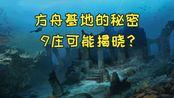 【明日之后】设计师公布9级庄园地图,海洋+大陆,里面藏有神秘基地