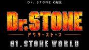 【Dr.Stone石纪元】第一集至第三集、先行版/pv
