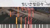 【すだち風味】隐瞒之事op【钢琴】