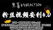 """【粉丝安利视频4.0】【黑幕的REACTION】这个视频有""""点""""激动~ X1 / N.Flying李承协与aoa智珉 / SF9 / Stray Kids"""