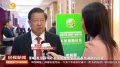 对话湘商大咖 经视记者张娅独家对话龙永图:继续扩大开放 坚定科技创新
