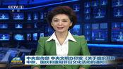 中央宣传部 中央文明办印发《关于组织开展中秋、国庆和重阳节日文化活动的通知》