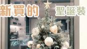 【BETHNI Y】VLOGMAS 5: 新買的聖誕裝飾 (仲有一堆RANDOM嘢) HAUL