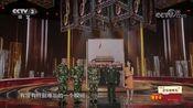 [回声嘹亮]首届国旗班战友三十多年再聚首 分享爱国爱家的感人故事