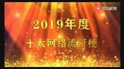 2019十大著名梗(绿尸寒警告)