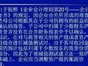 中级财务会计32-自考视频-西安交大-要密码到www.Daboshi.com