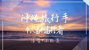【旅行手帐】冲绳旅行手帐|翻翻看|活页本+小机关|