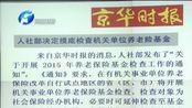 京华时报:人社部决定摸底检查机关单位养老险基金