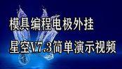 模具编程电极外挂星空V7.3简单演示视频