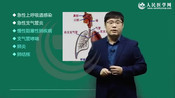 山河医学2019乡村全科执业助理医师-呼吸系统考情分析-尤城