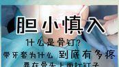 【胆小慎入】打骨钉VLOG|打骨钉到底有多疼?|拔牙四颗+两颗骨钉|牙齿矫正为什么要打支抗钉?