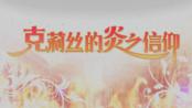 【全剧情】《克莉丝的炎之信仰 Cryste the Faith of Fire Vol.1》