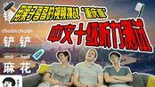 【中韩俄兄弟】外国小哥用果子哥哥的视频挑战重庆版中文十级听力测试,这反应太真实了!