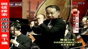 16fy中央民族乐团,竹笛合奏《喜相逢》
