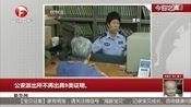 新华网:公安派出所不再出具9类证明