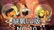 【游戏日记】缺氧正式版(翠绿星)10:高度自动化的乙醇生产线