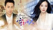 《守护丽人DVD版》tv第38集精彩集锦