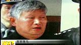 """高官落马:贵州省交通厅十年""""落马""""两厅长[说天下]"""