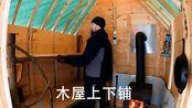外国男子和爷爷雪地搭建木屋,制作木质上下铺,雪地里的温暖住所