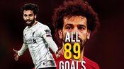 [个人集锦] 穆罕默德·萨拉赫 (Mohamed Salah) 利物浦89球全记录 HD