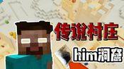 [传说村庄]我的世界him洞窟(我的世界传说村庄系列微电影预告片)