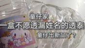 【童仔家购分】一盒不愿透漏姓名的透泰(?)水更小能手就是我哒!
