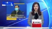 武汉市委书记:确诊重症患者已全部入院