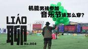 [LIAO/聊] No.004 机能男孩参加音乐节该怎么穿?