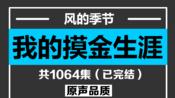 【有声小说】我的摸金生涯 全集1065 完结 主播:风的季节FM 百度云盘下载