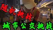 【随机挑战】在上海随机做10辆公交车,历经70个站点,我会被带到哪里?