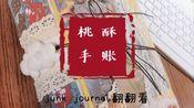 【桃酥junk journal】vol. 8 junk journal翻翻看/黄色系/蕾丝手帐/小机关本