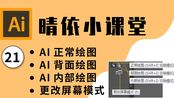 【AI教程】晴依小课堂-AI软件入门教程21:AI正常绘图、背面绘图、内部绘图和更改屏幕模式的使用方法和区别是什么?