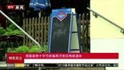 德国离奇十字弓命案再次发现两具遗体