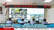 江西赣州:做好预案应对高速公路返程高峰