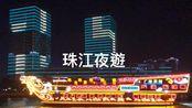 【字幕】香港人坐高铁游广州 day 1 天字码头坐船珠江夜游,华厦大洒店,北京路步行街