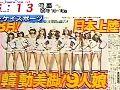 【少女时代】100611.MezaMasi TV.日本出道新闻.日语中字